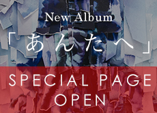 NEW Album「あんたへ」SPECIAL PAGE OPEN