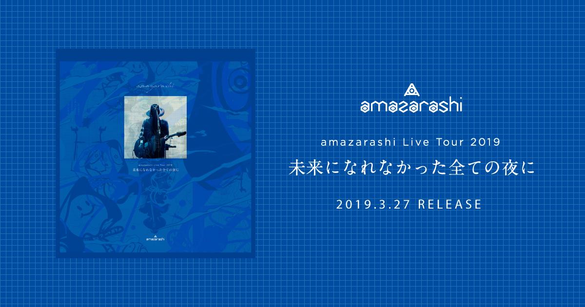 未来 に なれ なかっ た あの 夜 に amazarashi