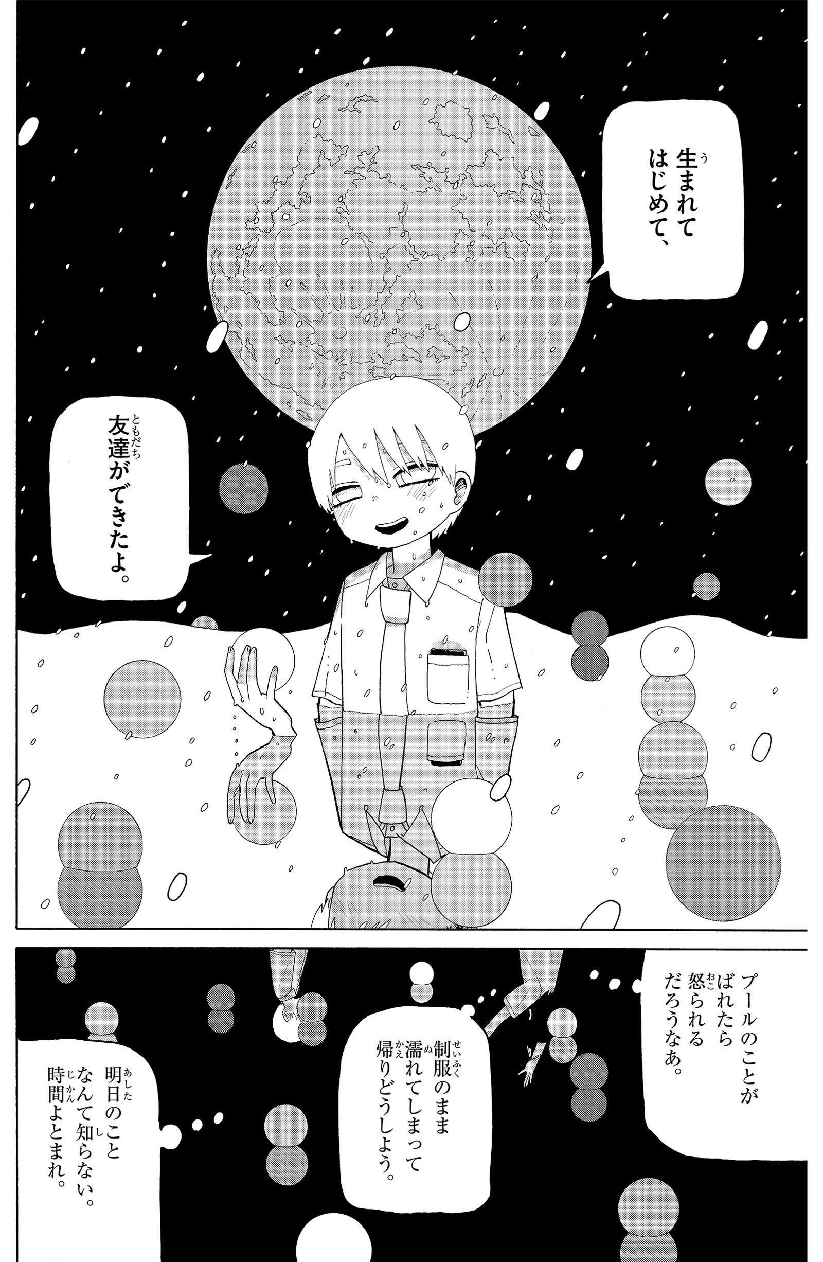 2018.3.12 配信スタート「月曜日...
