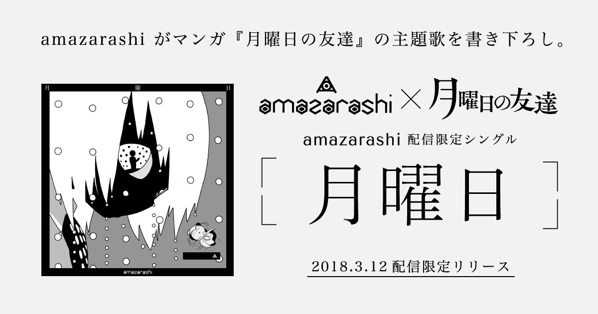 2018.3.12 配信スタート「月曜日」 / amazarashi